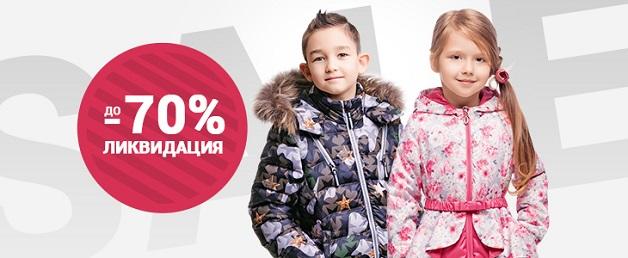 скидка на курс обучения при покупке детской одежды фото