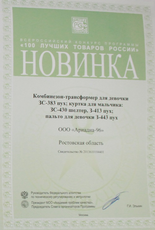 сертификат Ариадна