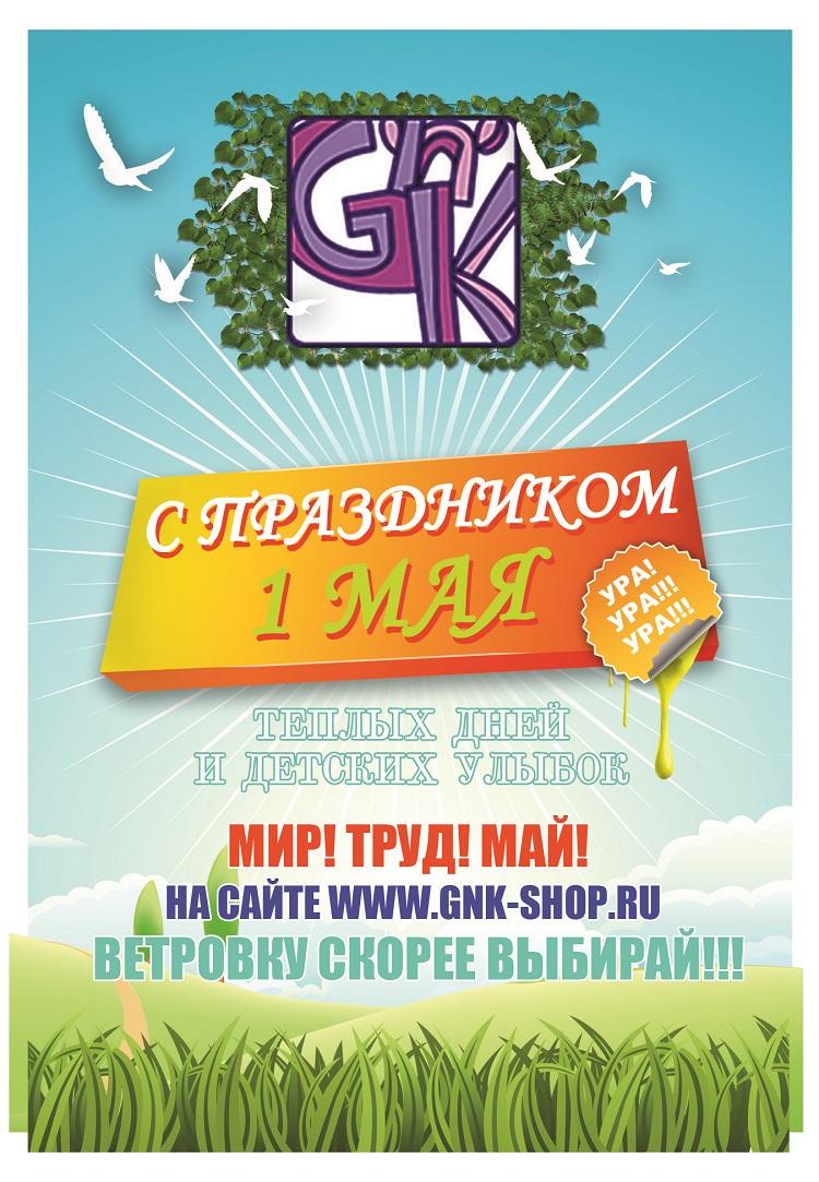 1 мая gnk