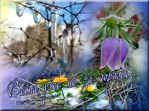 открытка весна