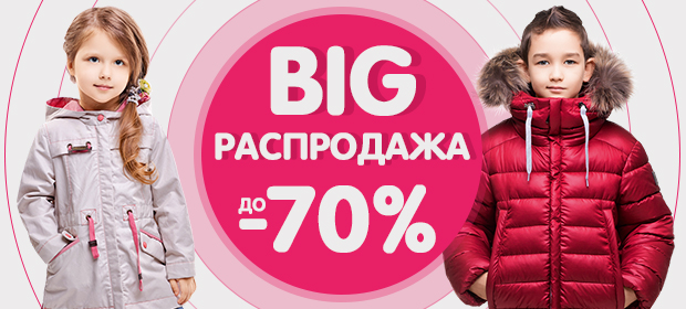 Стартовала BIG РАСПРОДАЖА до -70%