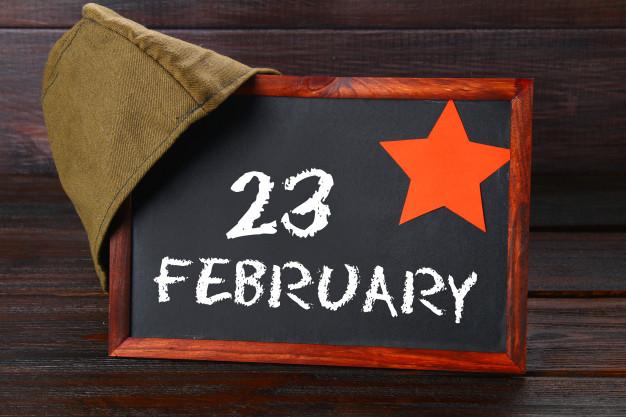 23 февраля открытка