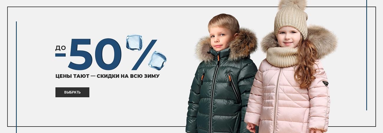 1a7cc0d4de31 G'n'K Shop - Интернет магазин детской верхней одежды - Москва ...