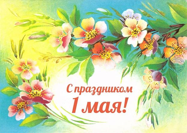 поздравление с 1 мая картинка