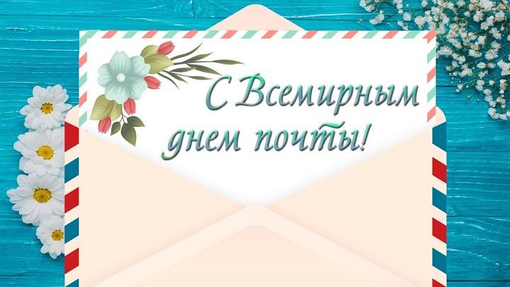 день почты открытка