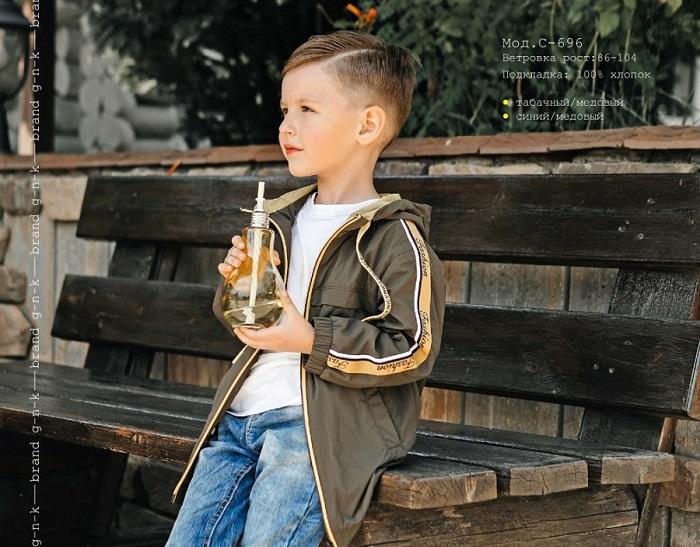 Ветровка для мальчика С-696