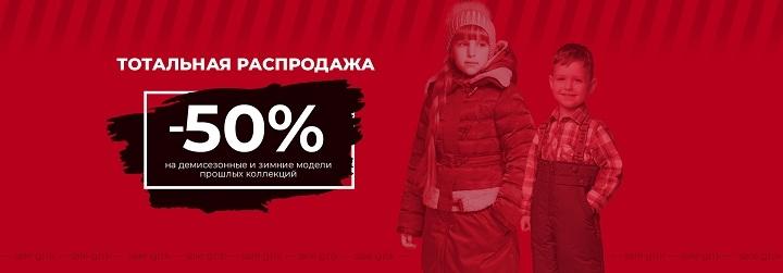 -50% на зимнюю детскую одежду