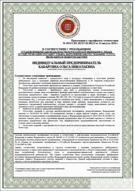 сертификат соответствия, свидетельствующий о надежности поставщика gnk